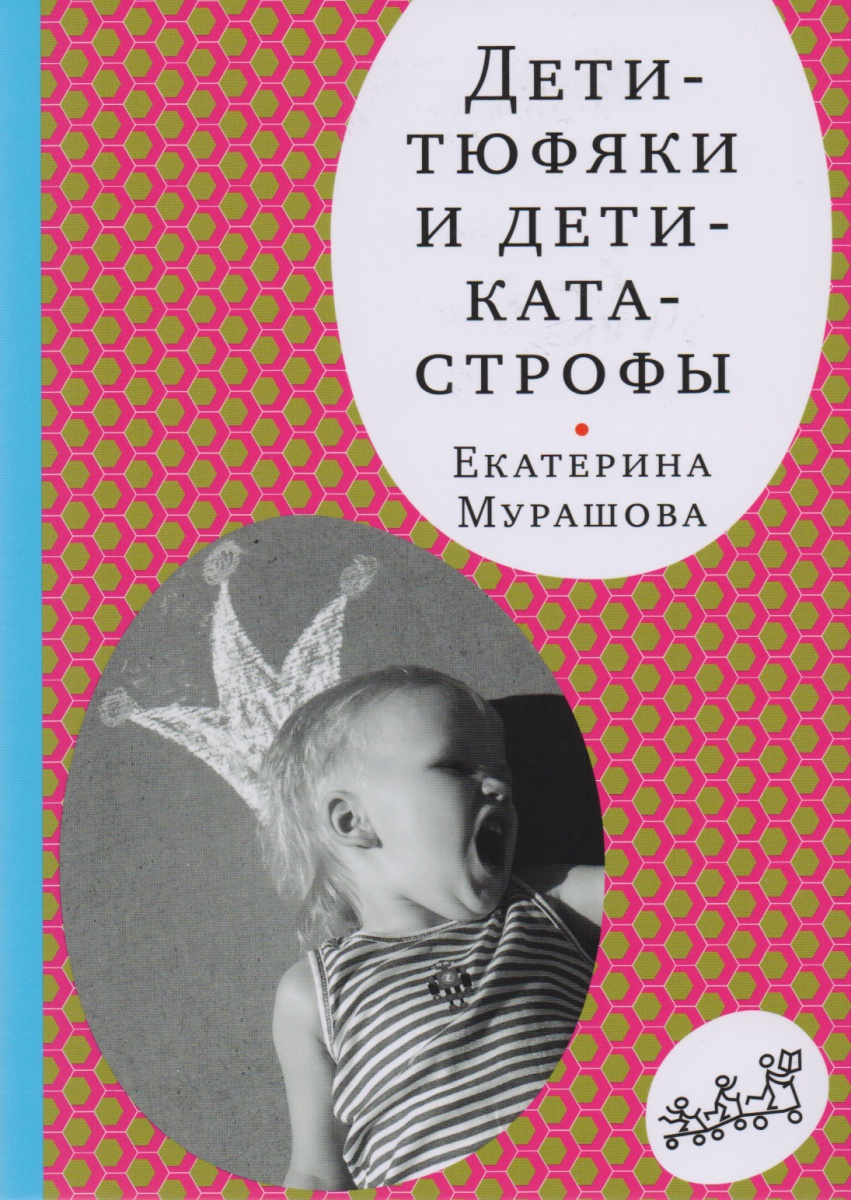 Дети-тюфяки и дети-катастрофы. Гипердинамический и гиподинамический синдромы от Читай-город