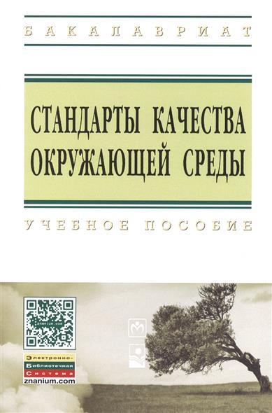Ясовеев М.: Стандарты качества окружающей среды: учебное пособие