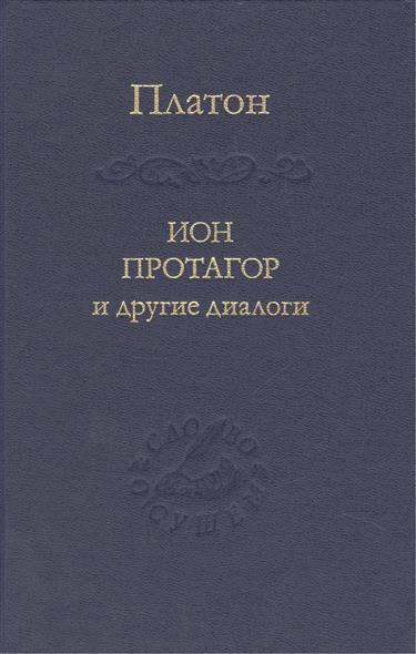 Платон Ион, Протагор и другие диалоги