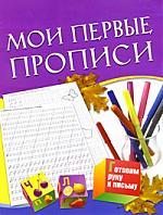 Мои первые прописи 5-7 лет мои первые пять лет дневник малыша