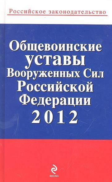 Общевоинские уставы Вооруженных сил РФ 2012