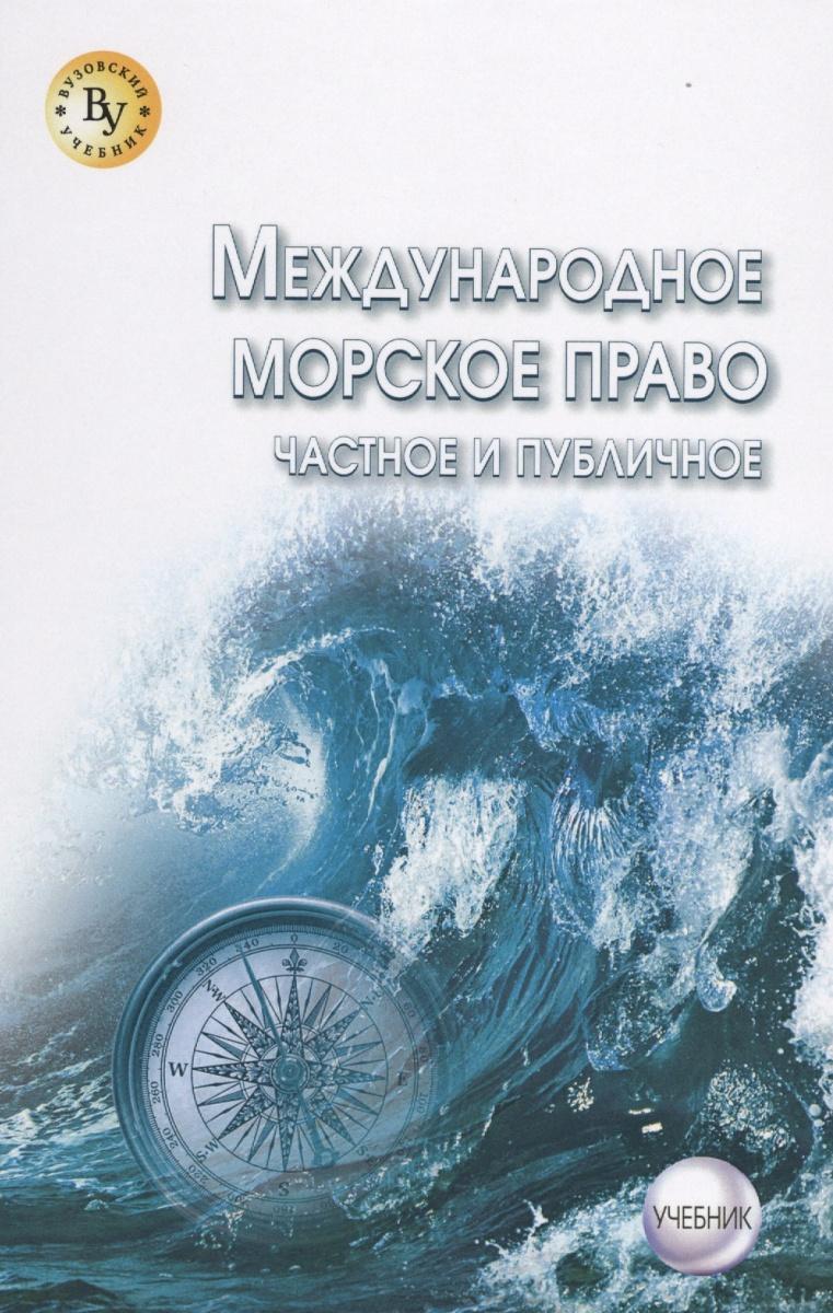 Международное морское право. Частное и публичное. Учебник