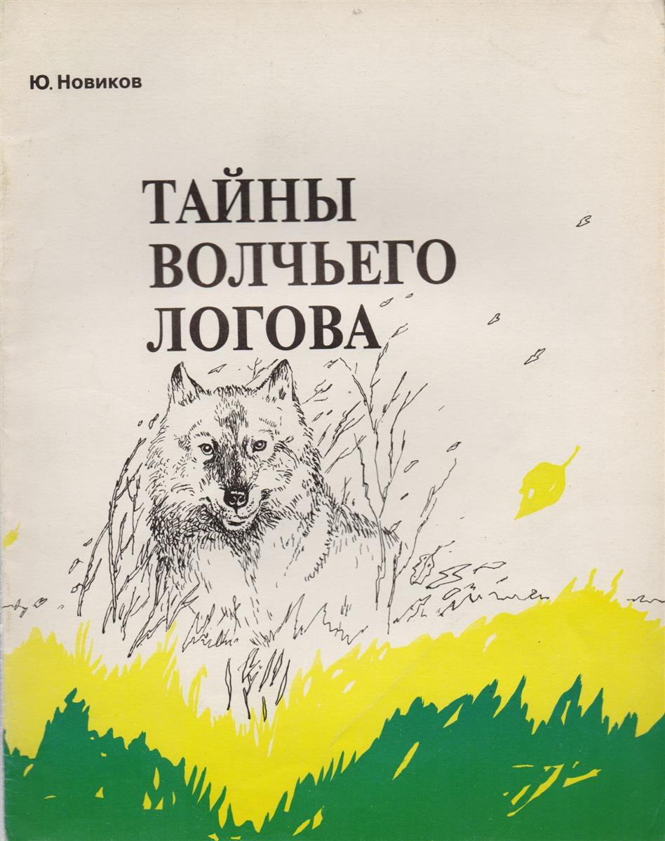 Новиков Ю. Тайны Волчьего Логова