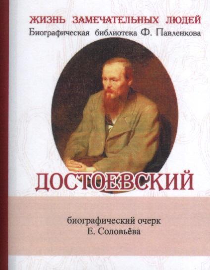 Соловьев Е. Достоевский. Его жизнь и литературная деятельность. Биографический очерк (миниатюрное издание)