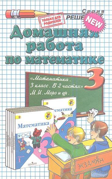 Домашняя работа по математике за 3 класс к учебнику