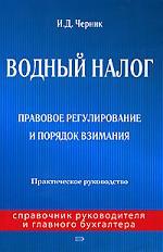 Черник И. Водный налог Правовое регулирование и порядок взимания правовое регулирование арендной платы за землю