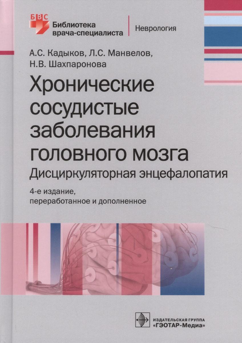 Кадыков А., Манвелов Л., Шахпаронова Н. Хронические заболевания головного мозга. Дисциркуляторная энцефалопатия
