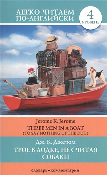 Джером К. Three Men in a Boat (To Say Nothing of the Dog)