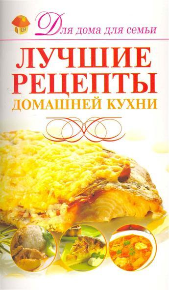 Лучшие рецепты домашней кухни готовим просто и вкусно лучшие рецепты 20 брошюр