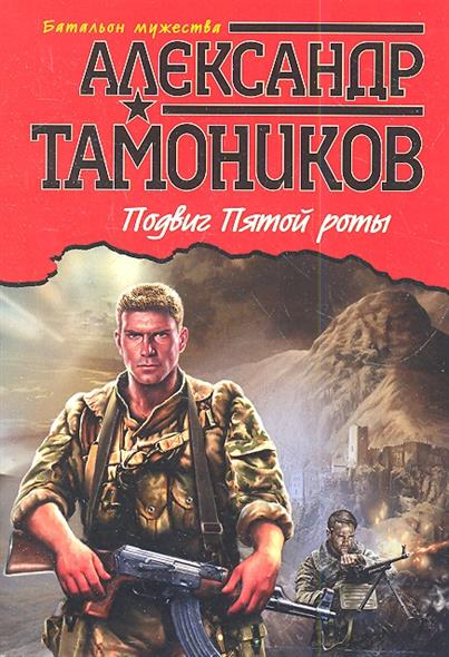 Тамоников А. Подвиг Пятой роты тамоников а холодный свет луны