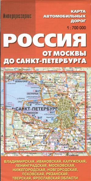 Карта автомобильных дорог. Россия. От Москвы до Санкт- Петербурга (1:700 000)
