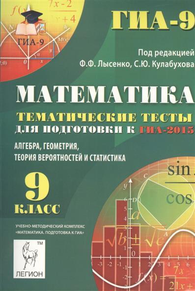 Книга гиа по математике 2011 год