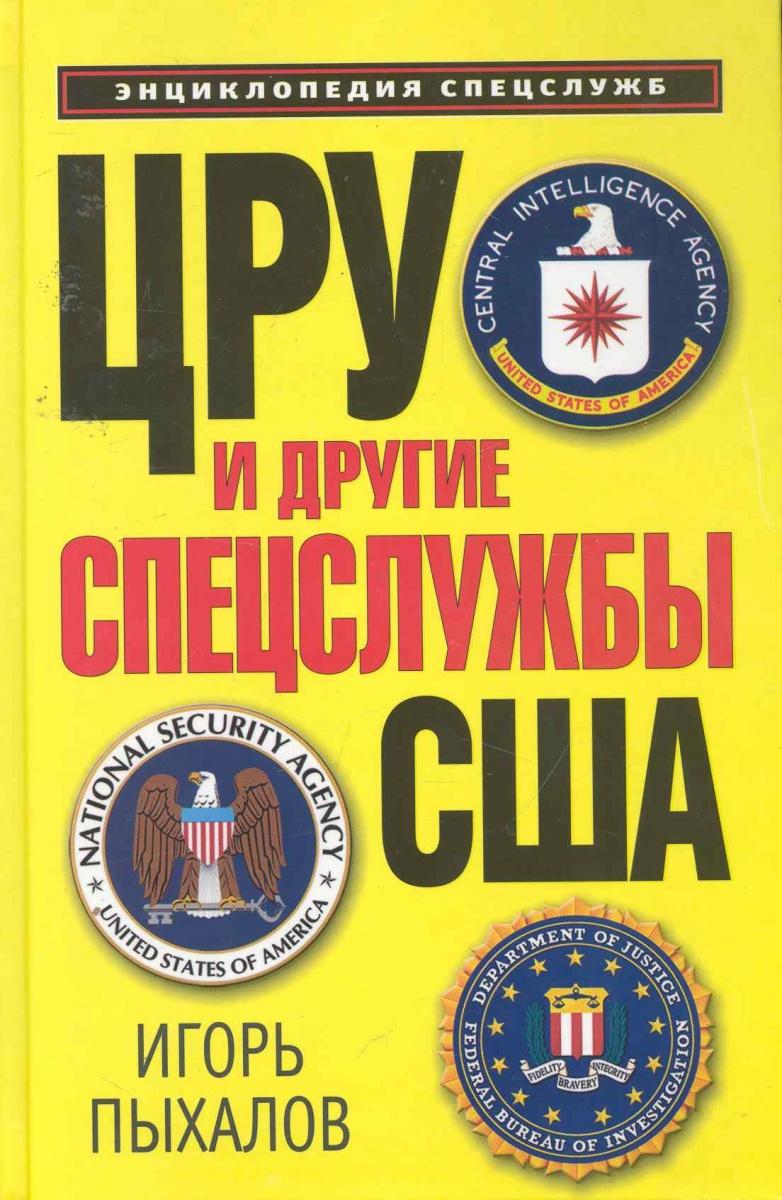 ЦРУ и другие спецслужбы США