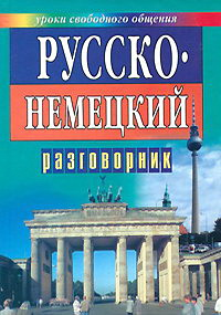Иванов А. (сост.) Русско-немецкий разговорник для туристов и деловых людей цены онлайн