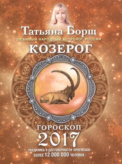Козерог. Гороскоп на 2017 год. 22 декабря - 20 января
