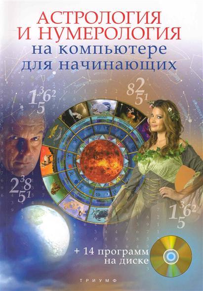 Астрология и нумерология на компьютере для начинающих