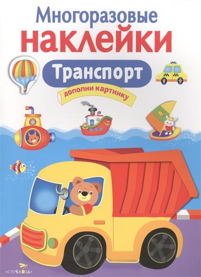 Вовикова О., Куранова Е. (худ.) Транспорт. Дополни картинку. Многоразовые наклейки мои первые наклейки дополни картинку