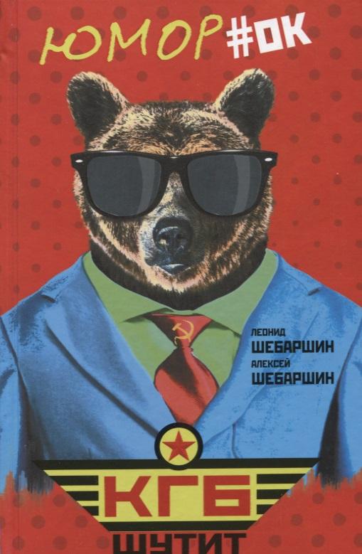 Шебаршин Л., Шебаршин А. КГБ шутит. Рассказы начальника советской разведки и его сына