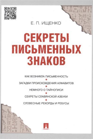 Ищенко Е. Секреты письменных знаков