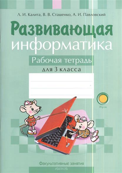 Развивающая информатика. Рабочая тетрадь для 3 класса. Пособие для учащихся общего среднего образования с русским языком обучения