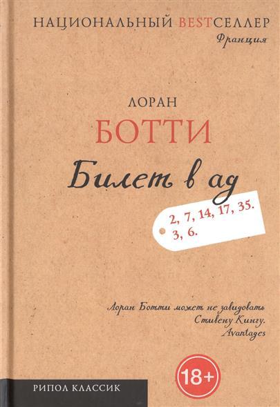 Ботти Л. в ад
