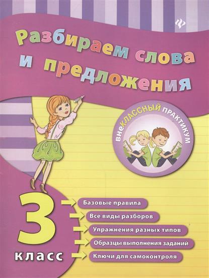 Исаенко О., Никулина А. Разбираем слова и предложения. 3 класс феникс разбираем слова и предложения 3 класс