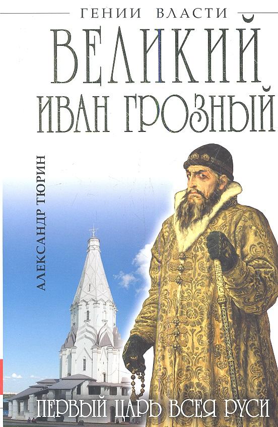 Тюрин А. Великий Иван Грозный. Первый царь всея Руси картленд б английская мадонна