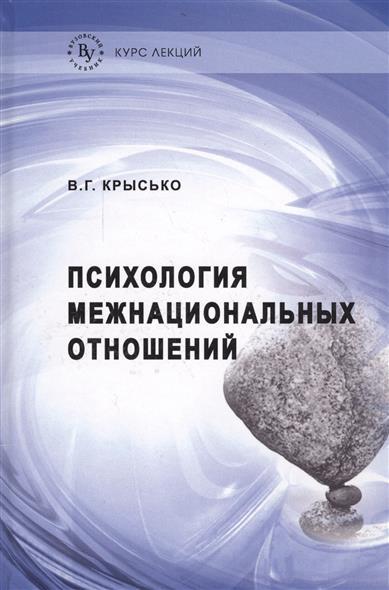 Психология межнациональных отношений