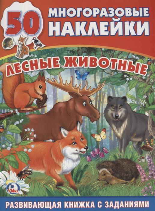 Козырь А. (ред.-сост.) Лесные животные. Развивающая книжка с заданиями. 50 наклеек книжка росмэн 100 наклеек лесные животные