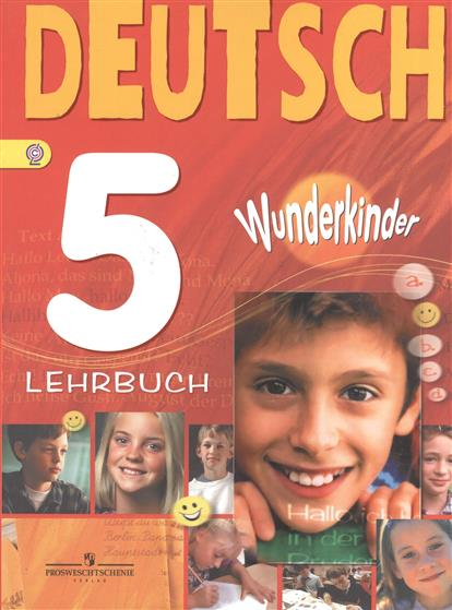 Немецкий язык. 5 класс. Рабочая тетрадь. Учебник для общеобразовательных организаций. 2-е издание, переработанное и дополненное