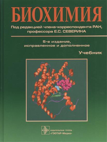 Северин Е. (ред.) Биохимия. Учебник звонова е ред организация деятельности центрального банка учебник