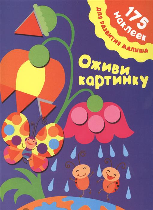 Фото - Малышкина М. Оживи картинку малышкина м в умные наклейки