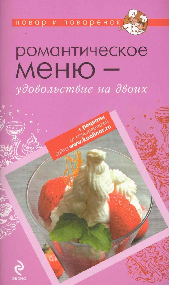 Романтическое меню - удовольствие на двоих