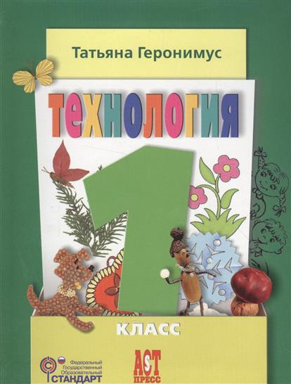 Геронимус Т. Технология. 1 класс. Учебник технология студия лепки животные 1 класс