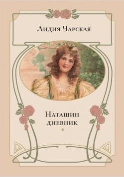 Чарская Л. Наташин дневник: повесть чарская лидия алексеевна волшебная сказка повесть