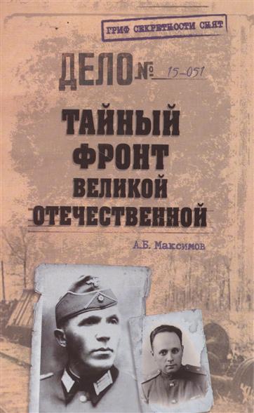 Максимов А. Тайный фронт Великой Отечественной