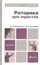 Риторика для юристов Учеб. пос.