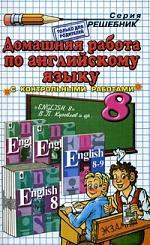 ДР по англ. языку 8 кл