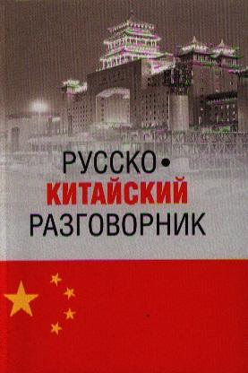 Благой Д. Русско-китайский разговорник