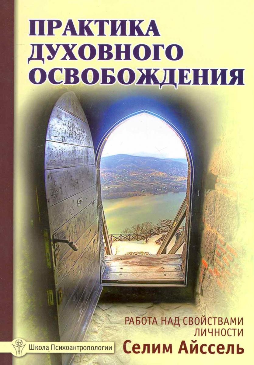 Айссель С. Практика духовного освобождения Работа над свойствами личности