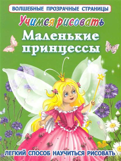 Жуковская Е. Учимся рисовать Маленькие принцессы е р жуковская сундучок принцессы чудесные сны