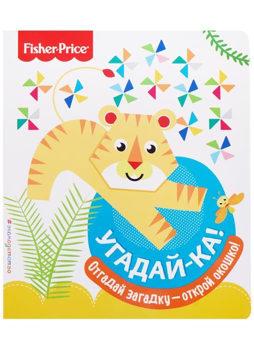 Талалаева Е.В. (ред.) Угадай-ка! Тигр агинская е ред угадай ка