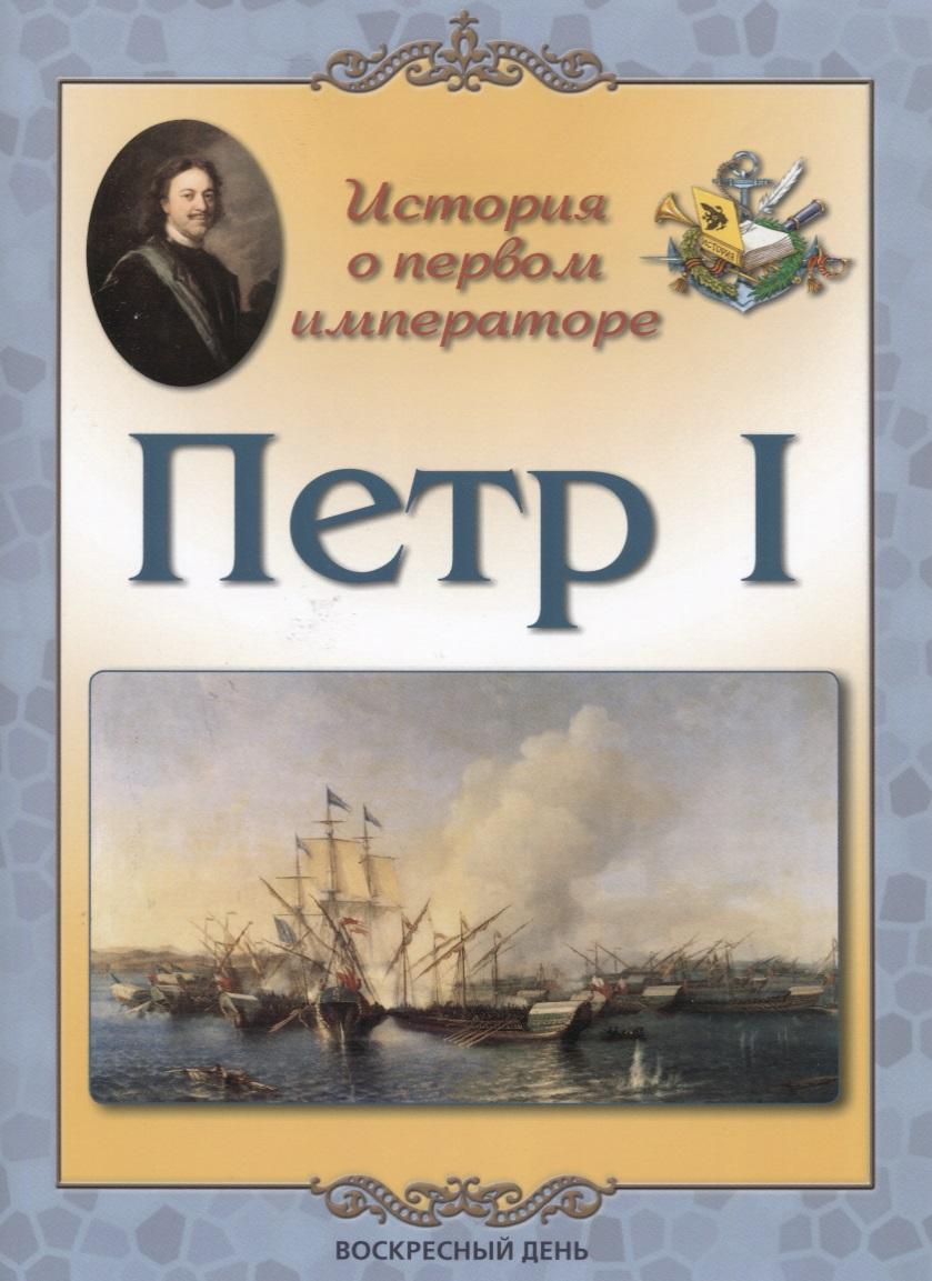 История о первом императоре. Петр I