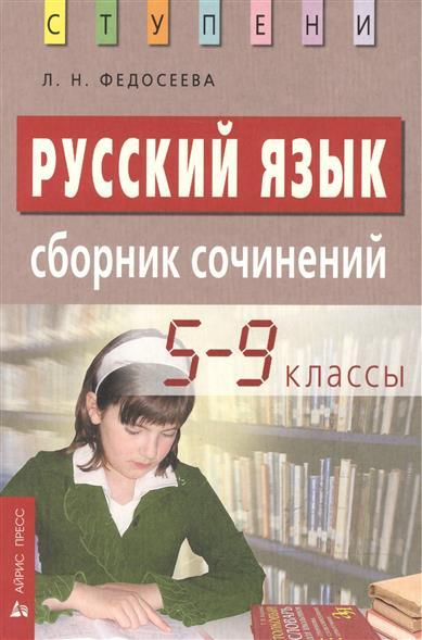 Федосеева Л. Русский язык. Сборник сочинений. 5-9 классы