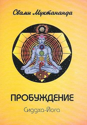 Пробуждение Сиддха-Йога