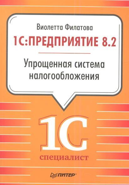 1C:Предприятие 8.2. Упрощенная система налогообложения
