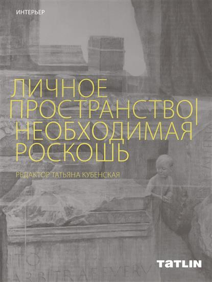 Кубенская Т. (ред.) Личное пространство. Необходимая роскошь ISBN: 9785000750063
