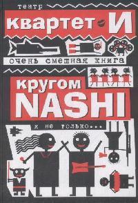 Очень смешная книга Кругом NASHI и не только брошь nashi xz023