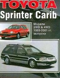 Toyota Sprinter Carib 2WD&4WD 1995-2001 toyota caldina модели 2wd