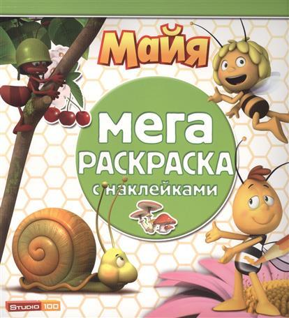 Евменова-Бондарева А. (ред.) Мега-раскраска с наклейками № МРН 1409 (Пчелка Майя)